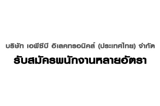 บริษัท เอพีซีบี อิเลคทรอนิคส์ (ประเทศไทย) จำกัด รับสมัครพนักงานหลายอัตรา