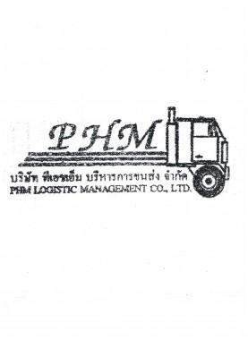 หัวหน้าฝ่ายการตลาด บริษัท พีเอชเอ็ม บริหารการขนส่ง จำกัด