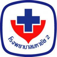 โรงพยาบาลมหาชัย 2 (บริษัท เพชรเกษมเวชกิจ จำกัด)