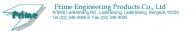 Sales Engineer ประจำกรุงเทพฯ Prime Engineering Products Co.,Ltd.