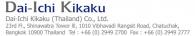พนักงานธุรการทั่วไป บริษัท ได-อิจิ คิคากุ (ประเทศไทย) จำกัด