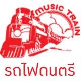 บริษัท รถไฟดนตรี (1995) จำกัด